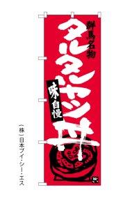 【タルタルカツ丼】のぼり旗