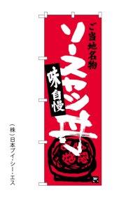 【ソースカツ丼】のぼり旗