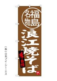 【浪江焼そば】のぼり旗