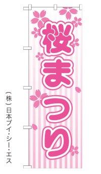 激安SALE 限定品【桜まつり】オススメのぼり旗