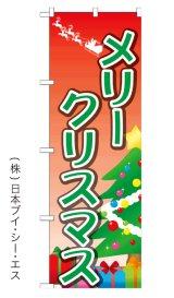 【メリークリスマス】オススメのぼり旗