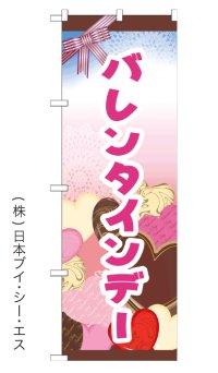 【バレンタインデー】オススメのぼり旗