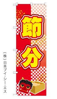 【節分】オススメのぼり旗