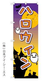 【ハロウィン】オススメのぼり旗