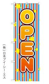 激安SALE 限定品【OPEN】オススメのぼり旗