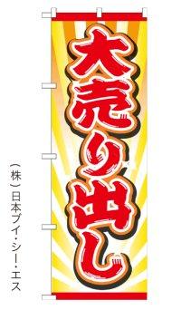 激安SALE 限定品【大売り出し】オススメのぼり旗