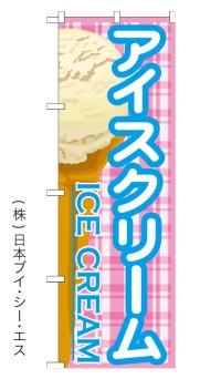 アイスクリーム のぼり旗
