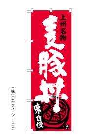 【麦豚丼】のぼり旗