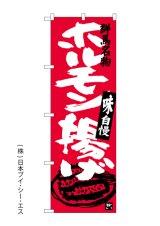 【ホルモン揚げ】のぼり旗