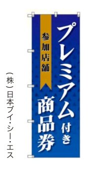 プレミアム商品券 のぼり旗
