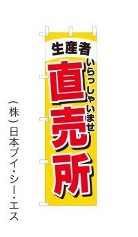 【生産者直売所】オススメ特価のぼり旗(450X1500mm)