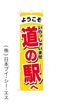 【道の駅】オススメ特価のぼり旗(450X1500mm)