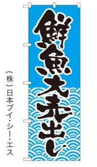 【鮮魚 大売出し】特価のぼり旗