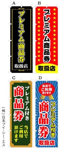 【プレミアム商品券】オススメのぼり旗