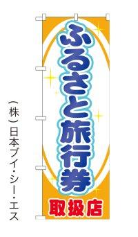 【ふるさと旅行券取扱券】特価のぼり旗
