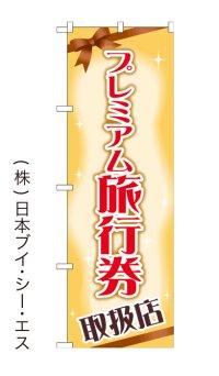【プレミアム付き商品券取扱】特価のぼり旗
