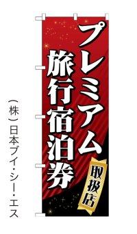 【プレミアム旅行宿泊券】特価のぼり旗