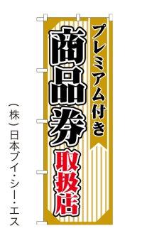 【プレミアム付き商品券取扱店】特価のぼり旗