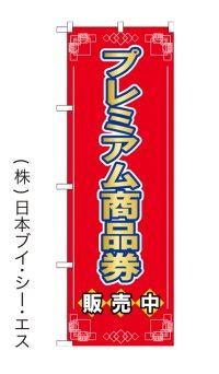 【プレミアム商品券販売中】特価のぼり旗