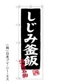 【しじみ釜飯】のぼり旗