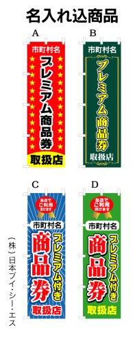 【プレミアム商品券】市町村名入込 オススメのぼり旗(450X1500mm)