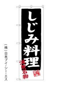 【しじみ料理】のぼり旗