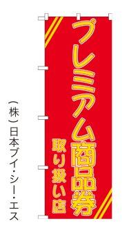 【プレミアム商品券】のぼり旗