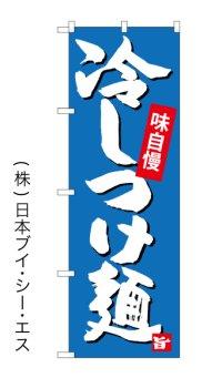 【冷しつけ麺】のぼり旗