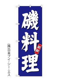 【磯料理】のぼり旗