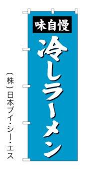 【冷しラーメン】のぼり旗