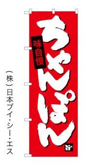 【ちゃんぽん】のぼり旗