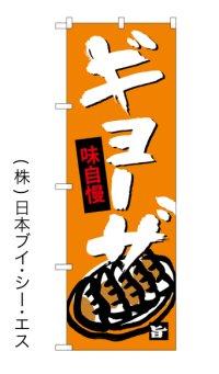 【ギョーザ】のぼり旗