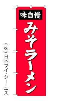【みそラーメン】のぼり旗