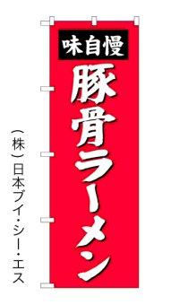 【豚骨ラーメン】のぼり旗