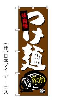 【つけ麺】のぼり旗