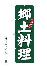 【郷土料理】のぼり旗