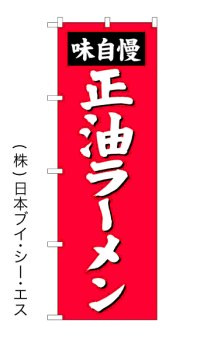 【正油ラーメン】のぼり旗