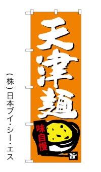 【天津麺】のぼり旗