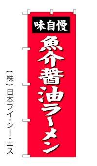 【魚介醤油ラーメン】のぼり旗