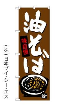 【油そば】のぼり旗