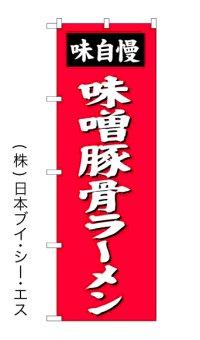 【味噌豚骨ラーメン】のぼり旗