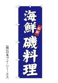 【海鮮磯料理】のぼり旗