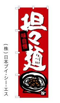 【担々麺】のぼり旗
