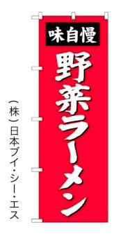 【野菜ラーメン】のぼり旗