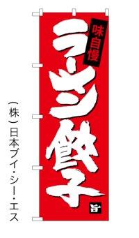 【ラーメン餃子】のぼり旗