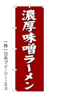 【濃厚味噌ラーメン】のぼり旗