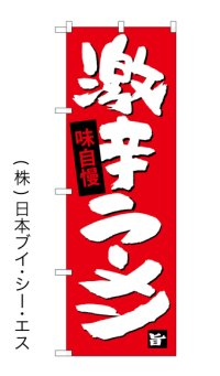 【激辛ラーメン】のぼり旗