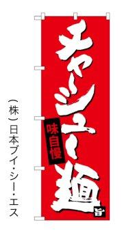 【チャーシュー麺】のぼり旗