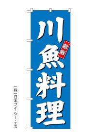 【川魚料理】のぼり旗