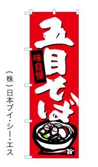 【五目そば】のぼり旗
